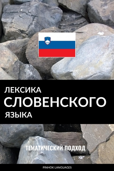 Лексика словенского языка - Тематический подход - cover