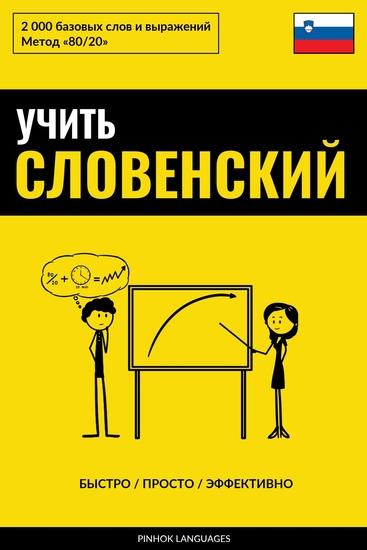 Учить словенский - Быстро Просто Эффективно - 2000 базовых слов и выражений - cover