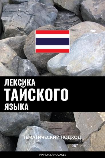 Лексика тайского языка - Тематический подход - cover