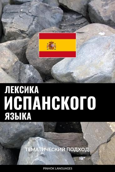 Лексика испанского языка - Тематический подход - cover