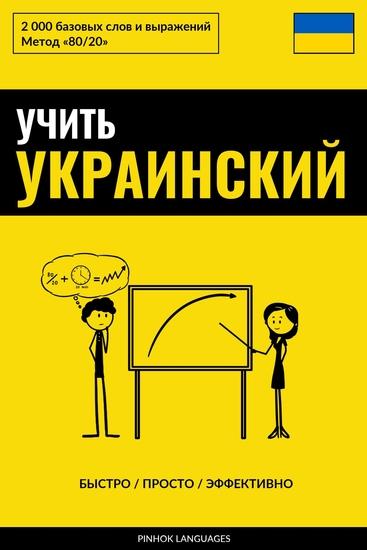 Учить украинский - Быстро Просто Эффективно - 2000 базовых слов и выражений - cover
