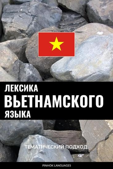 Лексика вьетнамского языка - Тематический подход - cover