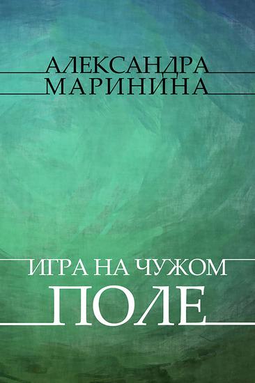Igry na chuzhom pole - Russian Language - cover