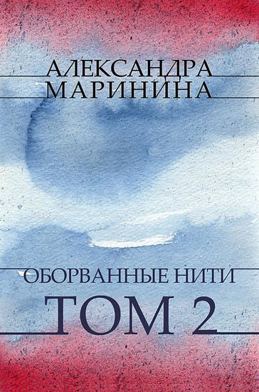 Oborvannye niti Tom 2 - Russian Language - cover