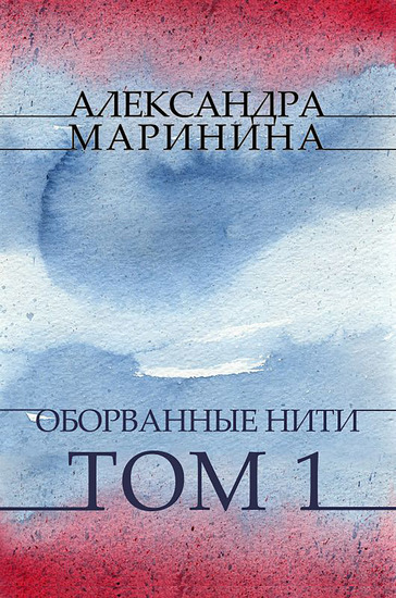 Oborvannye niti Tom 1 - Russian Language - cover