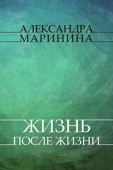 Zhizn posle Zhizni - Russian Language - cover
