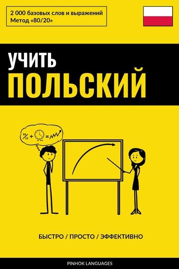 Учить польский - Быстро Просто Эффективно - 2000 базовых слов и выражений - cover