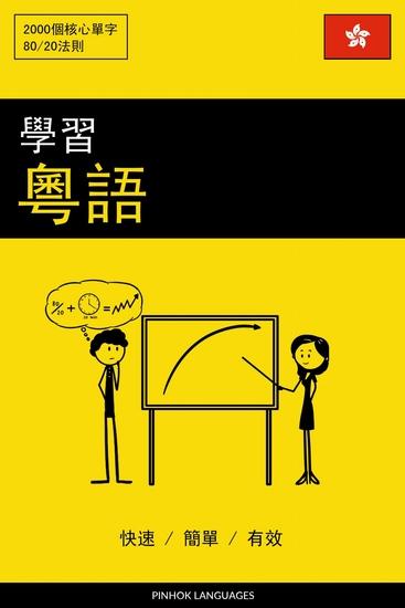 學習粵語 - 快速 簡單 有效 - 2000 個核心單字 - cover