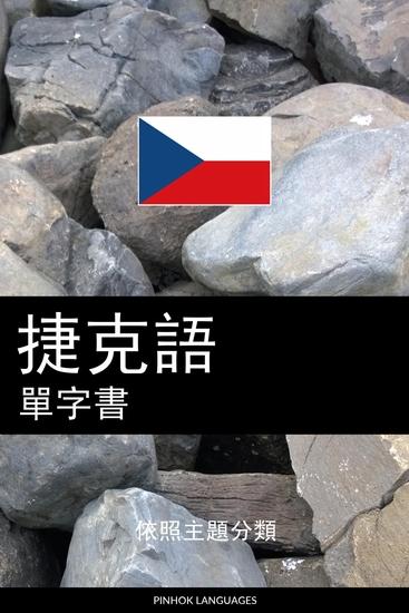 捷克語單字書 - 依照主題分類 - cover