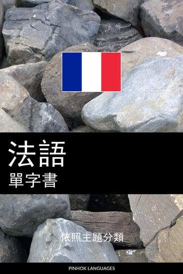 法語單字書 - 依照主題分類 - cover