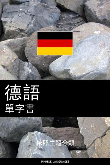 德語單字書 - 依照主題分類 - cover