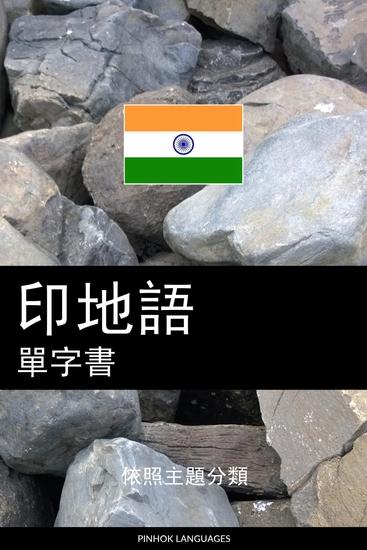 印地語單字書 - 依照主題分類 - cover