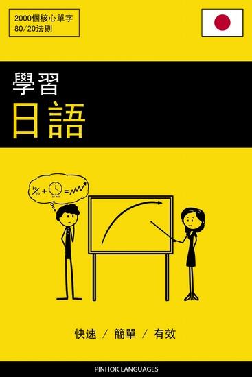 學習日語 - 快速 簡單 有效 - 2000 個核心單字 - cover