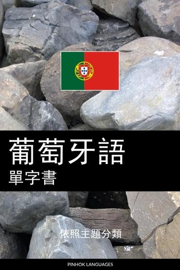 葡萄牙語單字書 - 依照主題分類 - cover