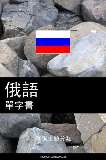 俄語單字書 - 依照主題分類 - cover