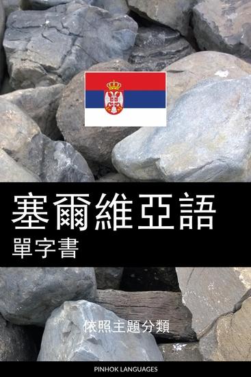 塞爾維亞語單字書 - 依照主題分類 - cover