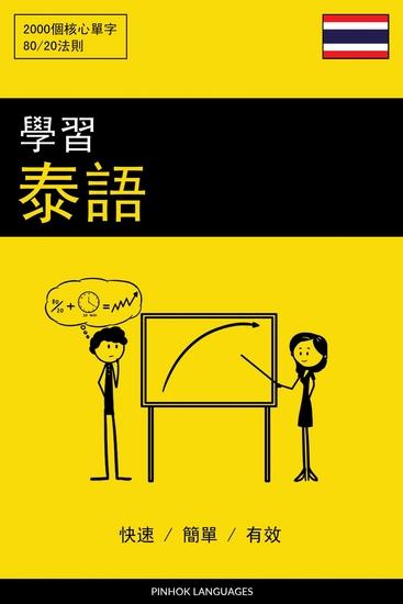 學習泰語 - 快速 簡單 有效 - 2000 個核心單字 - cover