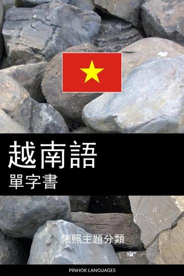 越南語單字書 - 依照主題分類 - cover