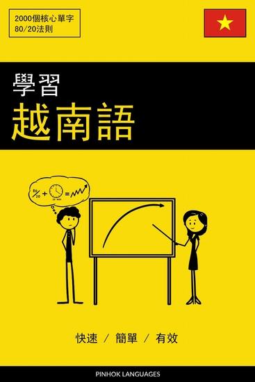 學習越南語 - 快速 簡單 有效 - 2000 個核心單字 - cover