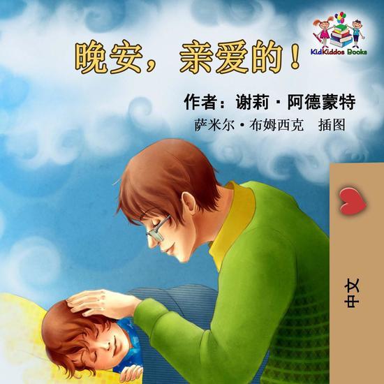 晚安,亲爱的! - Chinese Bedtime Collection - cover