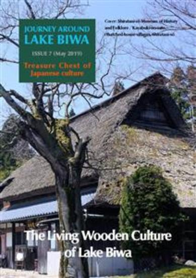 Journey Around Lake Biwa 7 - The Living Wooden Culture of Lake Biwa - cover