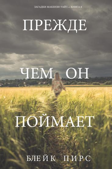 Прежде Чем Он Поймает (Загадки Макензи Уайт—Книга 8) - cover
