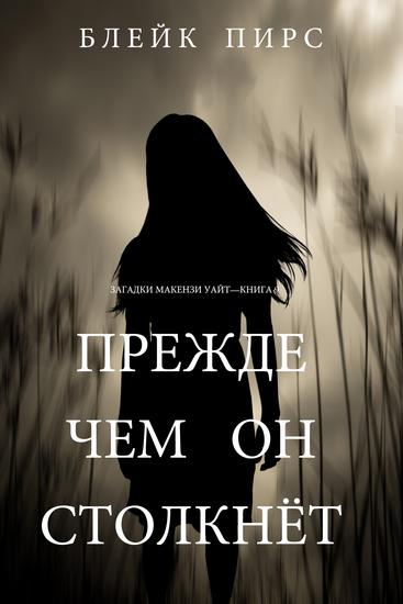 Прежде Чем Он Выследит (Загадки Макензи Уайт—Книга 9) - cover