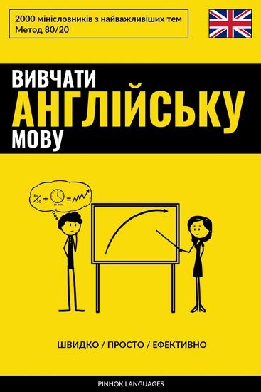 Вивчати англійську мову - Швидко Просто Ефективно - 2000 мінісловників з найважливіших тем - cover