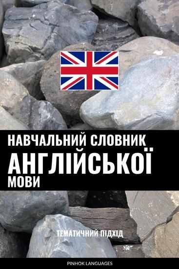 Навчальний словник англійської мови - Тематичний підхід - cover