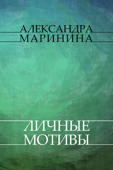 Lichnye motivy - Russian Language - cover