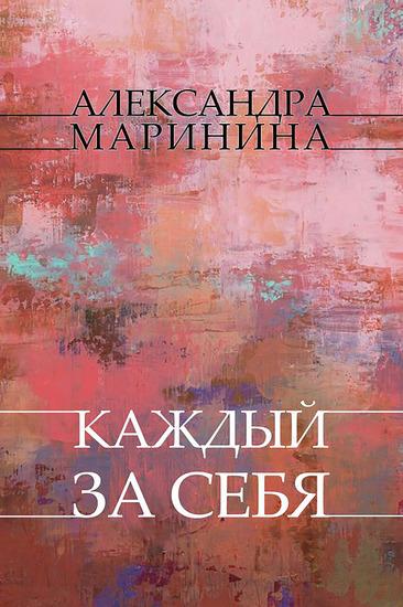 Kazhdyj za sebja - Russian Language - cover