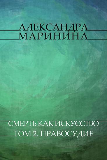 Smert' kak iskusstvo Tom 2 Pravosudie - Russian Language - cover