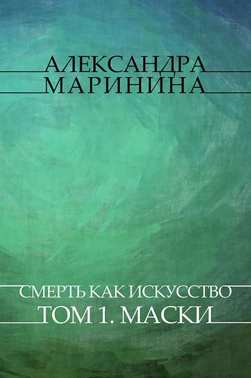 Smert' kak iskusstvo Tom 1 Maski - Russian Language - cover