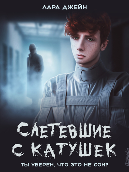 Слетевшие с катушек - Мистический роман - cover