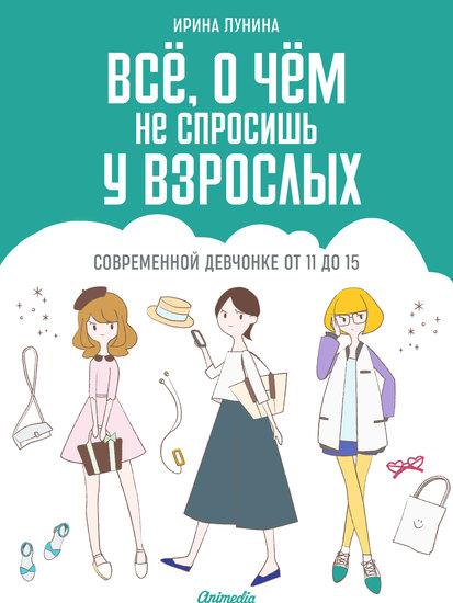 Всё о чем не спросишь у взрослых Современной девчонке от 11 до 15 - Популярная психология для детей - cover