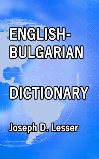 English Bulgarian Dictionary - cover