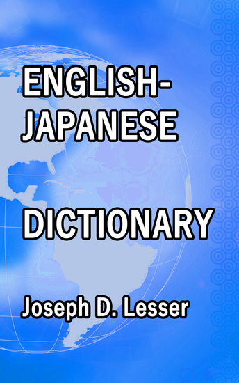 English Japanese Dictionary - cover