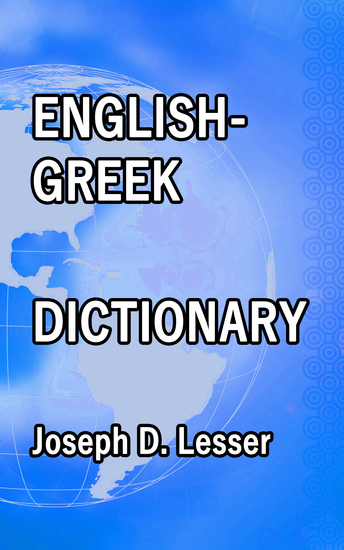 English Greek Dictionary - cover