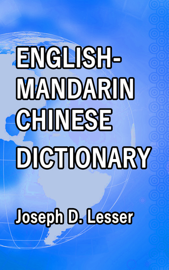 English Mandarin Chinese Dictionary - cover