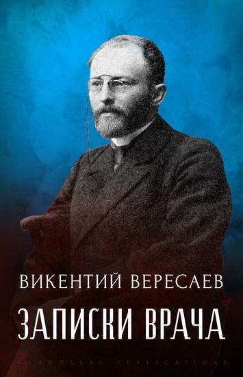 Zapiski vracha - Russian Language - cover