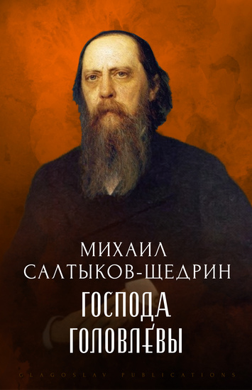 Gospoda Golovljovy - cover