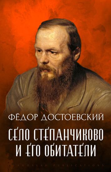 Selo Stepanchikovo i ego obitateli - cover
