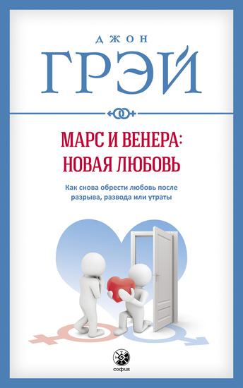 Марс и Венера: новая любовь - Как снова обрести любовь после разрыва развода или утраты - cover