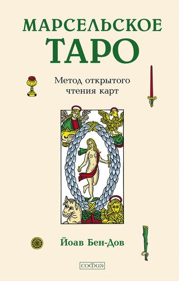 Марсельское таро - Метод открытого чтения карт - cover