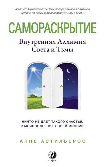 Самораскрытие - Внутренняя Алхимия Света и Тьмы - cover