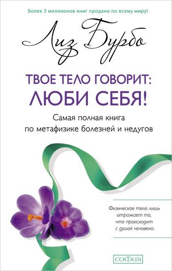 Твое тело говорит: люби себя! - Самая полная книга по метафизике болезней и недугов - cover