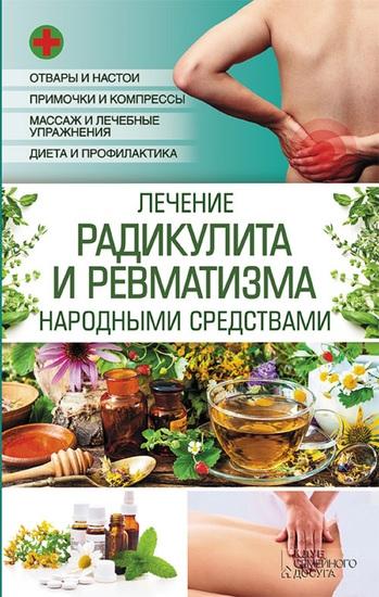 Лечение радикулита и ревматизма народными средствами - cover