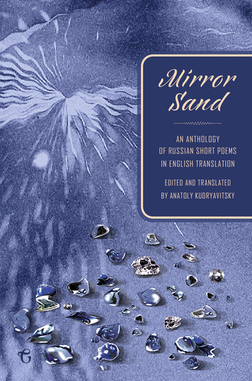 Mirror Sand - An Anthology of Russian Short Poems in English Translation (A Bilingual Edition) - cover