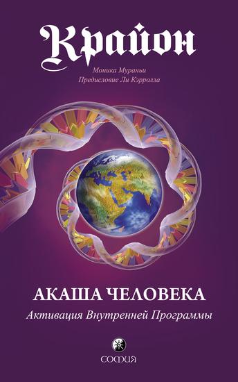 Крайон Акаша Человека Активация Внутренней Программы - cover