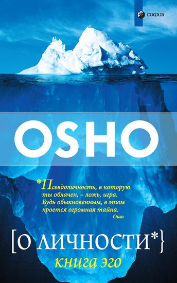 О личности - Книга Эго - cover